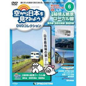 空から日本を見てみようDVDコレクション 第6号