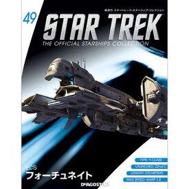 デアゴスティーニ スタートレック・スターシップ・コレクション 第49号+1巻