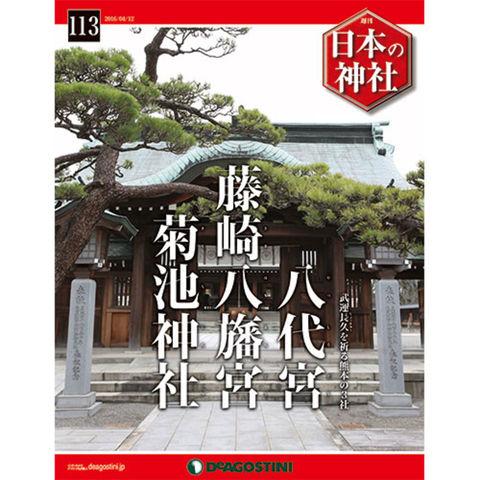 デアゴスティーニ 日本の神社 第113号 八代宮 他