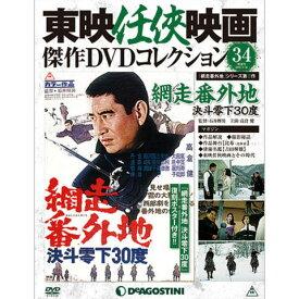 隔週刊東映任侠映画傑作DVDコレクション 第34号 網走番外地 決斗零下30度