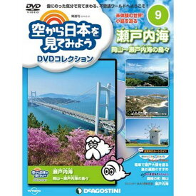 空から日本を見てみようDVDコレクション 第9号