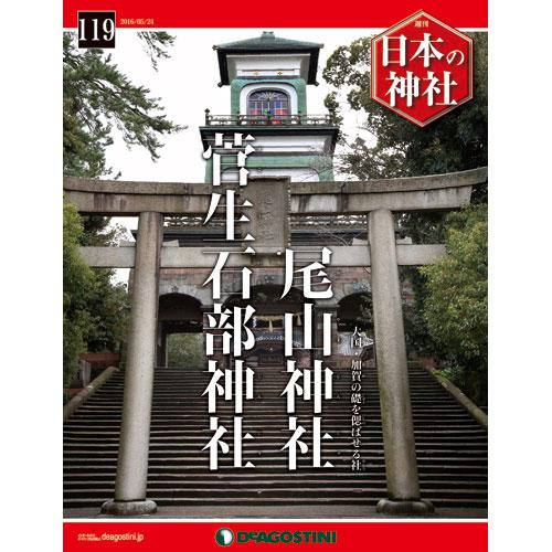 デアゴスティーニ 日本の神社 第119号 尾山神社 他