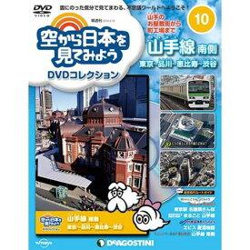 空から日本を見てみようDVDコレクション 第10号
