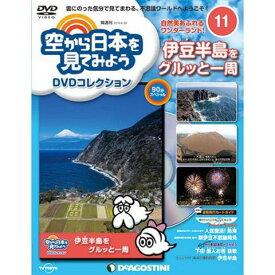 空から日本を見てみようDVDコレクション 第11号
