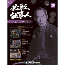 必殺仕事人DVDコレクション 第30号
