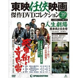 隔週刊東映任侠映画傑作DVDコレクション 第39号 人生劇場 飛車角と吉良常