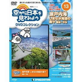 空から日本を見てみようDVDコレクション 第13号