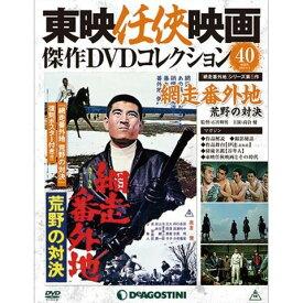 隔週刊東映任侠映画傑作DVDコレクション 第40号 網走番外地 荒野の対決