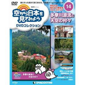 空から日本を見てみようDVDコレクション 第14号