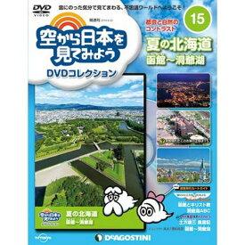 空から日本を見てみようDVDコレクション 第15号