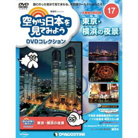 空から日本を見てみようDVDコレクション 第17号