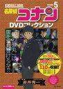 名探偵コナンDVDコレクション 5