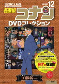 名探偵コナンDVDコレクション 12