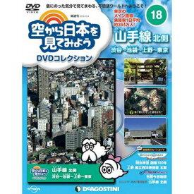 空から日本を見てみようDVDコレクション 第18号