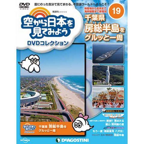 空から日本を見てみようDVDコレクション 第19号