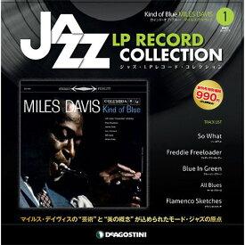 ジャズLPレコードコレクション 創刊号 カインド・オブ・ブルー/マイルス・デイヴィス