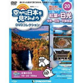 空から日本を見てみようDVDコレクション 第20号