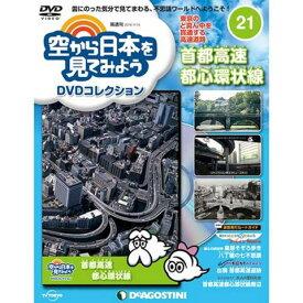 空から日本を見てみようDVDコレクション 第21号