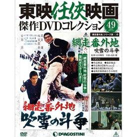 隔週刊東映任侠映画傑作DVDコレクション 第49号 網走番外地 吹雪の斗争