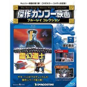 傑作カンフー映画ブルーレイコレクション 第7号霊幻道士 MR.VAMPIRE