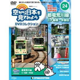 空から日本を見てみようDVDコレクション 第24号