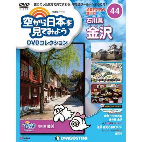 空から日本を見てみようDVDコレクション 第44号