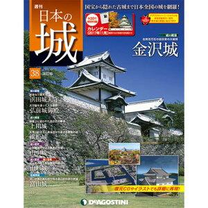 週刊日本の城 改訂版 第38号 浜田城天守 他
