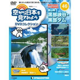 空から日本を見てみようDVDコレクション 第46号