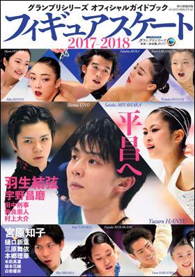 フィギュアスケート 2017-2018