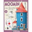 週刊 ムーミンハウスをつくる 8号+2巻