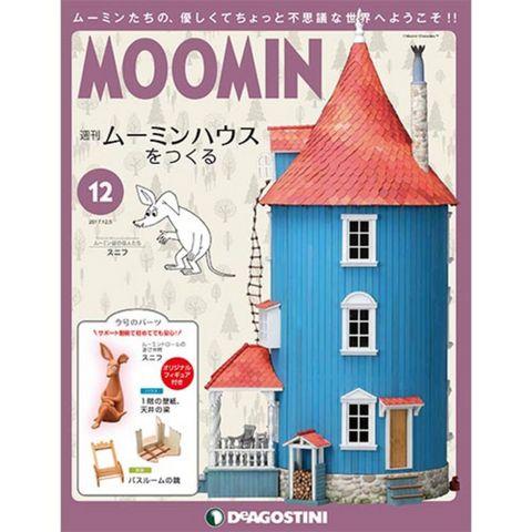 週刊 ムーミンハウスをつくる 12号+2巻