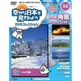 空から日本を見てみようDVDコレクション 第50号