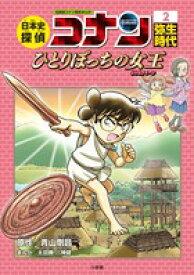 日本史探偵コナン 2 弥生時代