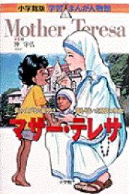 小学館版 学習まんが人物館 マザー・テレサ