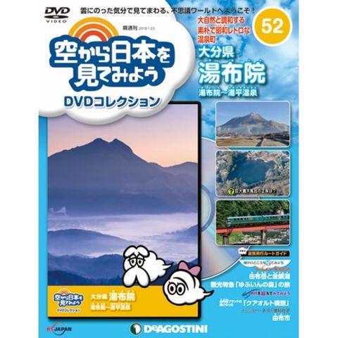 空から日本を見てみようDVDコレクション 第52号