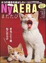 NyAERA(ニャエラ)またたび
