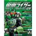 仮面ライダー オフィシャルパーフェクトファイル第170号