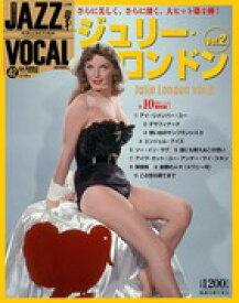 ジャズヴォーカルコレクション 42号 ジュリー・ロンドン Vol.2