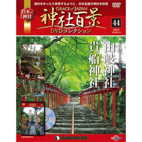 神社百景DVDコレクション 第44号 由岐神社・貴船神社