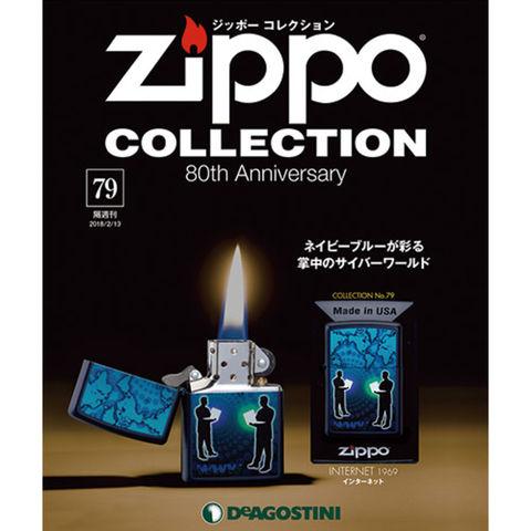 ジッポーコレクション 第79号