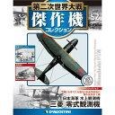 第二次世界大戦 傑作機コレクション 第52号 三菱 零式観測機