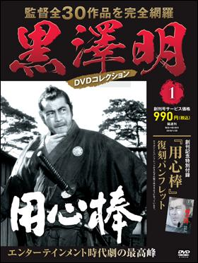 黒澤明DVDコレクション 創刊号 用心棒