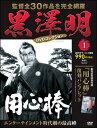 黒澤明DVDコレクション 創刊号〜5号