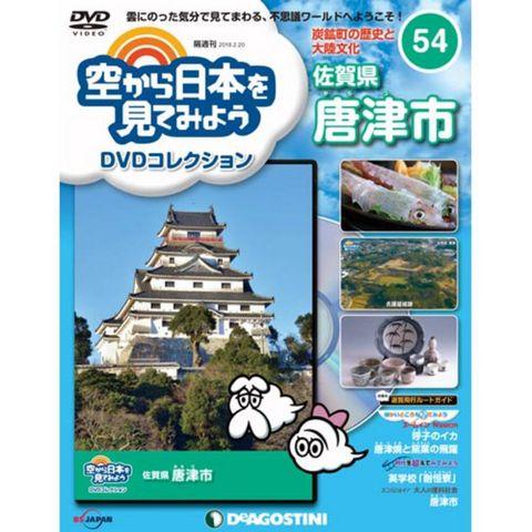 空から日本を見てみようDVDコレクション 第54号