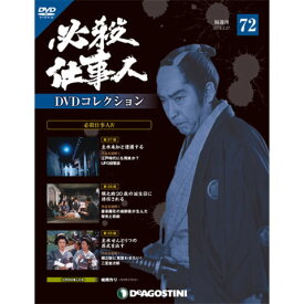 必殺仕事人DVDコレクション 第73号
