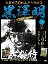黒澤明DVDコレクション 2 七人の侍