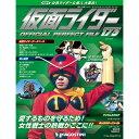 仮面ライダー オフィシャルパーフェクトファイル第175号