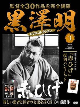 黒澤明DVDコレクション 3 赤ひげ