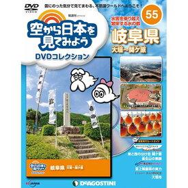 空から日本を見てみようDVDコレクション 第55号