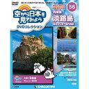 空から日本を見てみようDVDコレクション 第56号